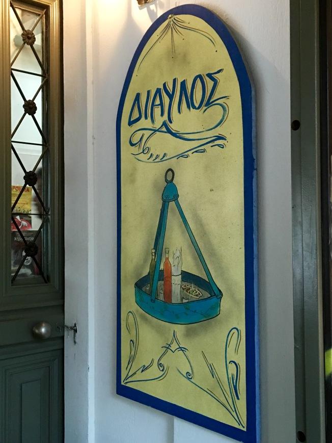 Diavlos Tavern, Thissio, Athens